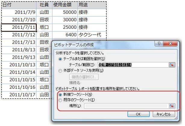 excel2010 ピボットテーブルを作成するには 教えて helpdesk