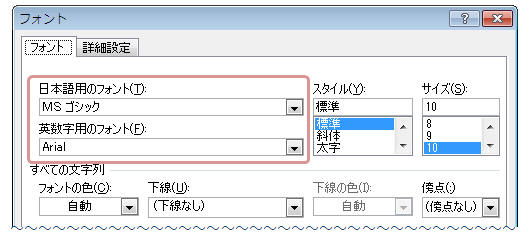 Outlook フォント 設定 メッセージ一覧のフォントまたはフォント