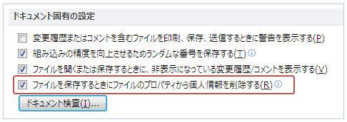 削除 word コメント