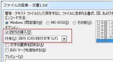 置換 改行 コード