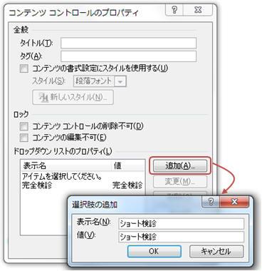 プルダウン 追加 エクセル