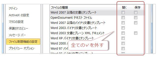 ビュー 解除 保護 エクセル NASのファイルを開く際、保護ビューを表示させない方法|hiroyuki.y|note