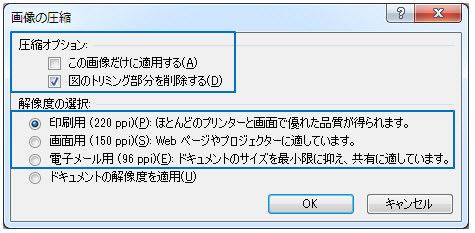 Word 高解像度で写真を保存したい 教えて Helpdesk