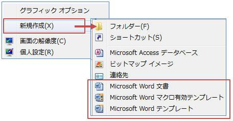 word2010 右クリック 新規作成にwordテンプレートを追加する方法 dotx