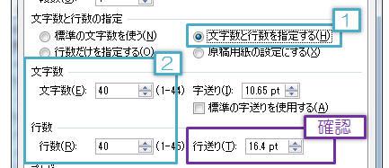 Word2016:文字数と行数を指定するには(游明朝、游ゴシック ...