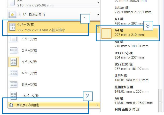 word2010 横向きファイルを4ページ 枚で印刷するには 教えて helpdesk
