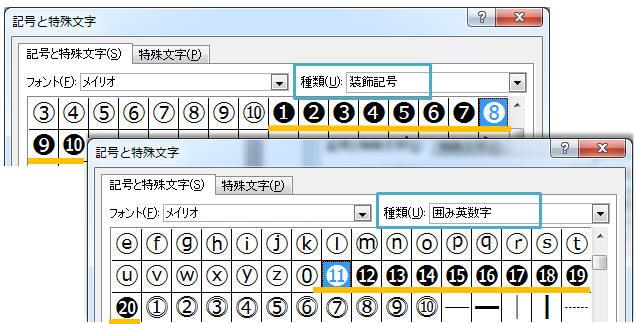 Word:黒丸数字(黒丸・白抜き文字)の入力法 - 教えて!HELPDESK