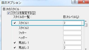 目次 レベル word