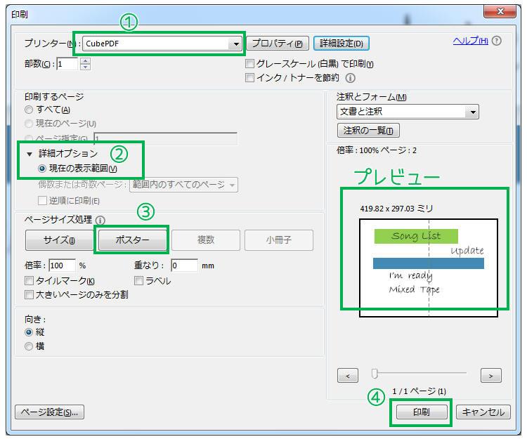 windows 8 pdf 印刷 出力